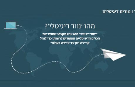 ישראלים מחוברים לחיים